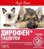 Дирофен для котят и щенков