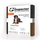 Ошейник Inspector (Инспектор) от блох и клещей от внешних и внутренних паразитов для крупных собак