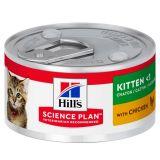 Hill's (Хиллс) Wet SP Feline Kitten Chicken – консервы с курицей для котят всех пород